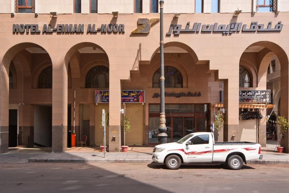 Dar Al Eiman Al Noor