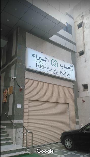 Rehab Al Bera