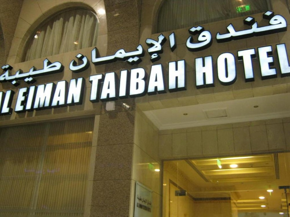 Al Eiman Taibah